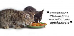 อาหารของสัตว์เลี้ยง